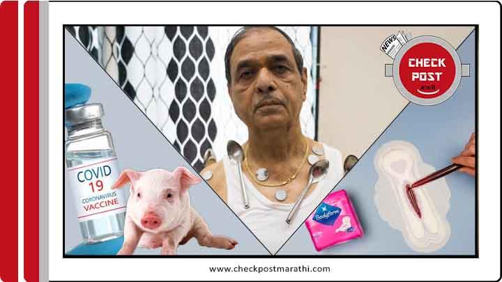 Corona vaccine myths and facts checkpost marathi fact