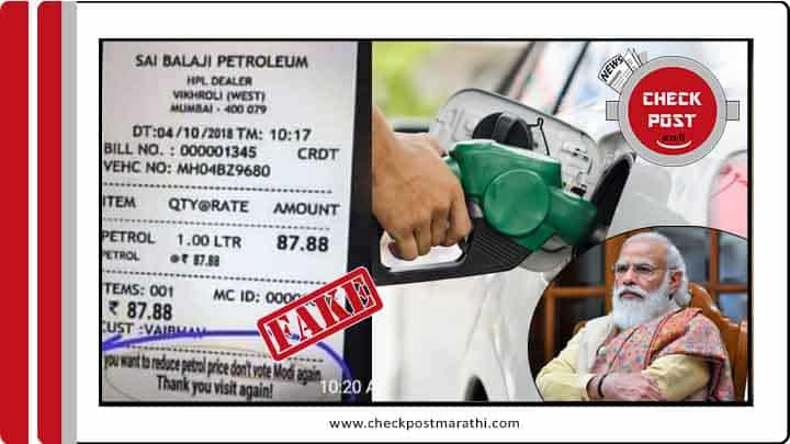 Dont vote modi again written on petrol bill check post marathi fact