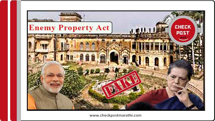 Enemy propert act against sonia gandhis plan viral claims are fake checkpost marathi