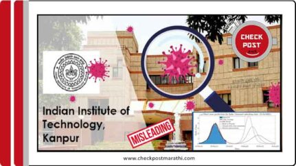 IIT Kanpur third wave prediction misleading claims checkpost marathi fact check
