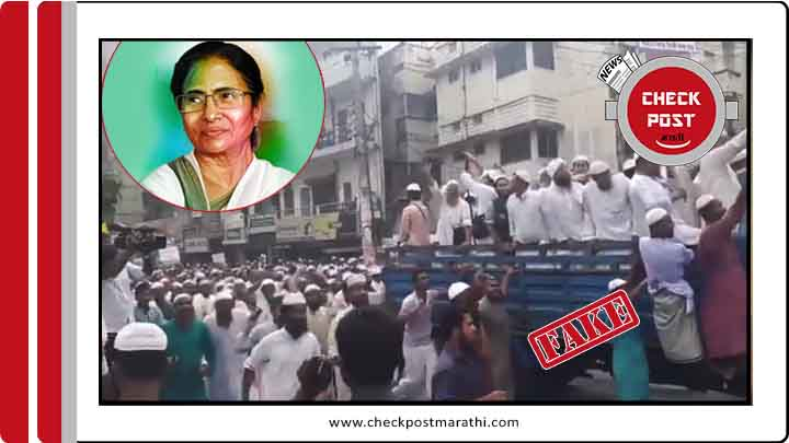 Islam Zindabad sloagans from rally arent of west bengal checkpost marathi fact