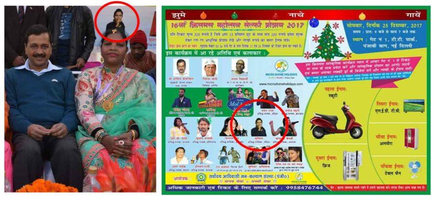 Kejrival and Prabha Minj shared a stage_Checkpost Marathi