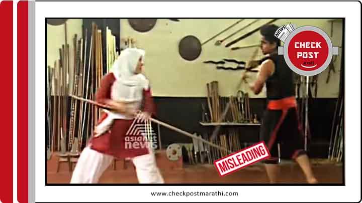 Kerala muslims training martial arts to daughters for muslim rashtra check post marathi fact