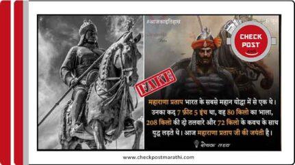 Maharana Pratap weapons weight fake post's checkpost marathi fact