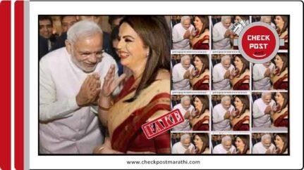 Modi bowing in front of neeta ambani fact checkpost marathi