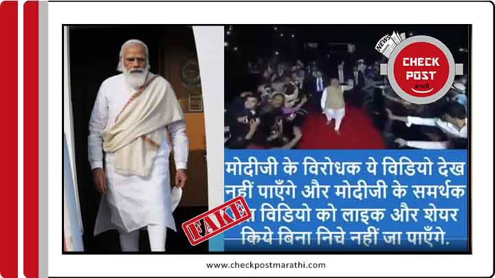 Modi selected as a chairman of 153 countries check post marathi fact