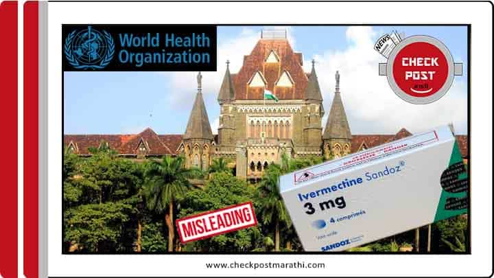 Mumbai High court slams WHO about ivermectine check post marathi fact