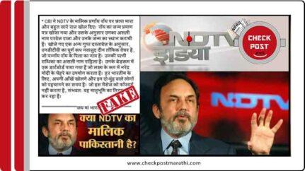 NDTV Pranoy Roy pakistani claim checkpost marathi fact