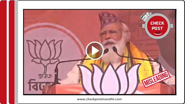 Narendr Modi confessing he is theif viral video edited check post marathi fact
