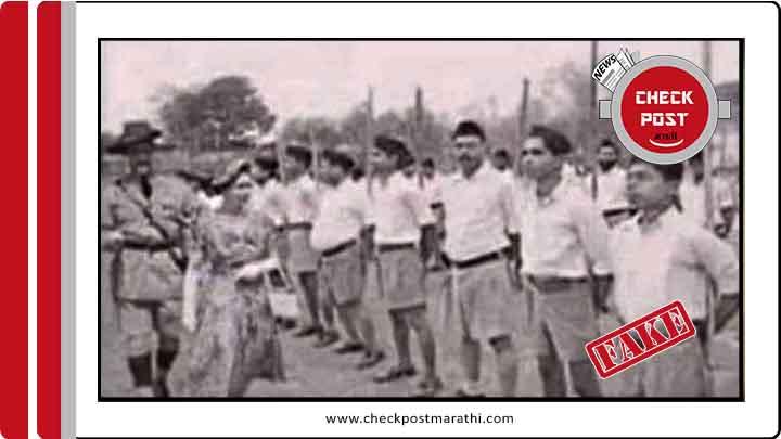 RSS volunteers saluting britain queen elizabeth viral image is fake check post marathi fact.jpg