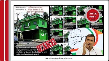 Rahul Gandhi's waynad congress office viral pics are fake checkpost marathi fact