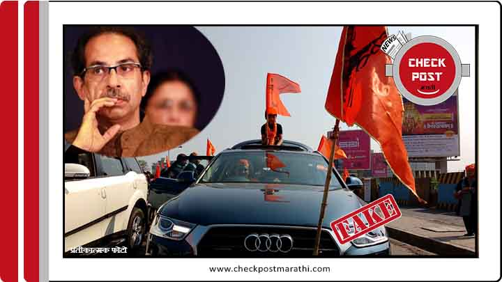 Saffron flan hoisting on car is ban in Uddhav Thackeray government claims are fake check post marathi fact