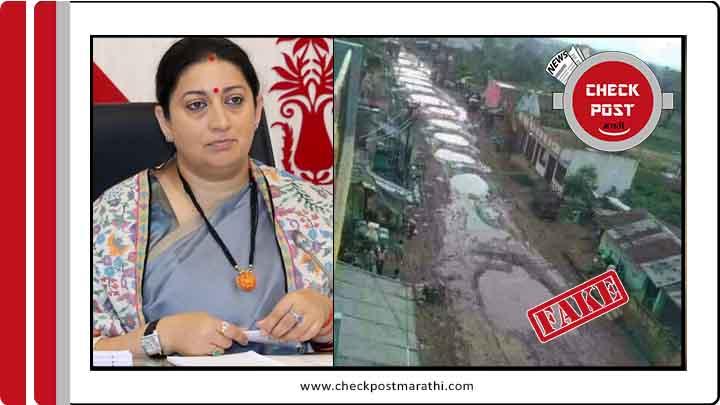 Smriti Irani Amethi pot holes viral post checkpost marathi fact