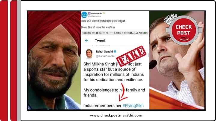 Trollers trolling Rahul Gandhi on Milka Singh demise tweet checkpost fatcs