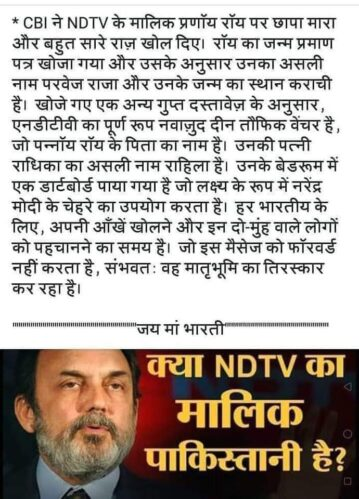Viral Claim about Pranoy Roy_ Checkpost Marathi Fact