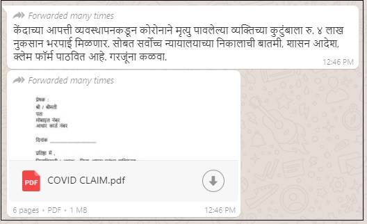 Viral message ss to claim ex gratia for covid dead family checkpost marathi fact