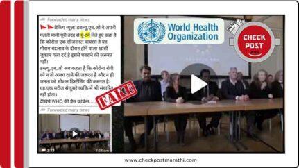WHO took U turn about corona spread claims are fake checkpost marathi fact