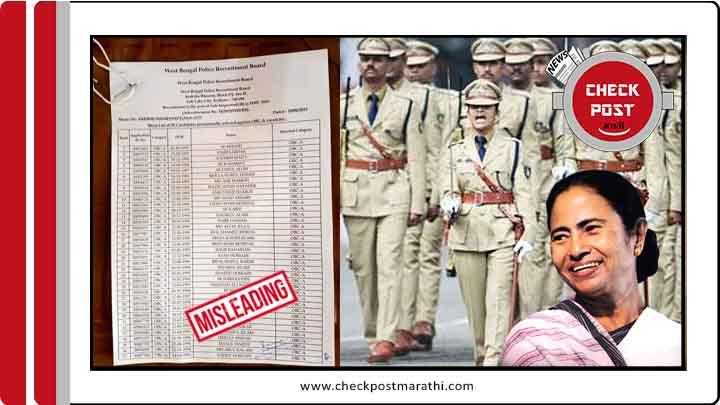 West benga sub inspector viral muslim list is misleading checkpost marathi fact