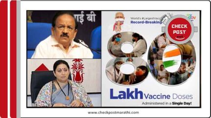 dr harsh vardhan and smruti irani claim about worlds largest vaccination drive is fake check post marathi