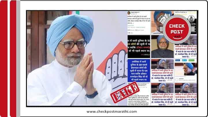 dr manmohan singh in 50 honest leaders list fake claim check post marathi fact check