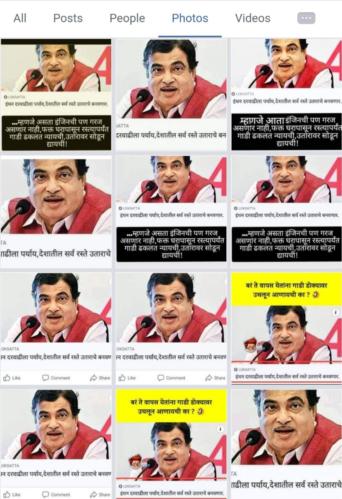 Nitin Gadkari going to make all roads slanted to save fuel viral claim ss fb