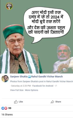 Murli Manohar Joshi praising Rahul Gandhi_ Check post marathi