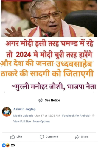 Murli Manohar Joshi praising Uddhav Thackeray_ Check post marathi
