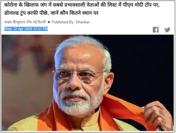 modi is on 1st number in the battle vs corona old news checkpost marathi