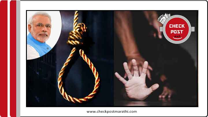 modi made ordinance to give death sentence to rapist vira claims are fake check post marathi fact