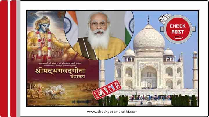 modi replaced Taj Mahal with Bhagvad Gita as gift for foreign deligates check post marathi fact