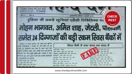 mohan bhagwat bjp swiss bank list by wikileaks checkpost marathi fact
