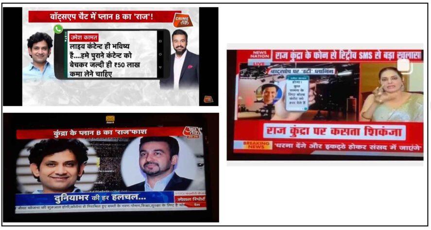 Aaj Tak, Crime Tak, News Nation used marathi actor Umesh Kamat's photos in crime story of Raj Kundra