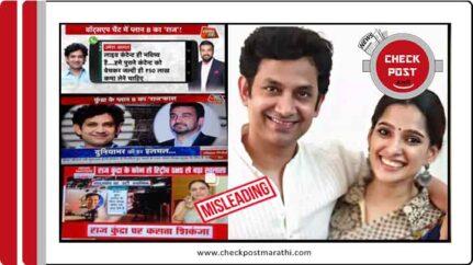 Aaj Tak Crime Tak and news nation used Marathi actor Umesh Kamat's photo in Raj Kundra porn film case news check post marathi fact