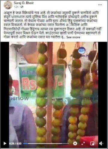 Abdul orange juice viral video facebook post check post marathi fact