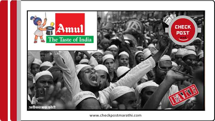 Amul fired muslim employees becuase of thuk jihaad are fake claims check post marathi fact
