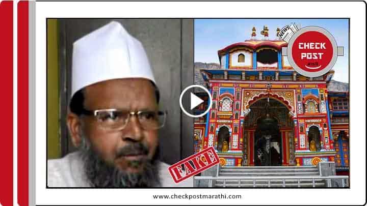 Badrinath temple namaj and badruddin shah majar viral video claims are misleading check post marathi fact
