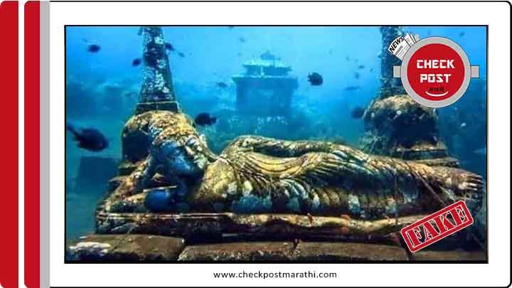 Claim of underwater vishnu temple is fake check post marathi fact