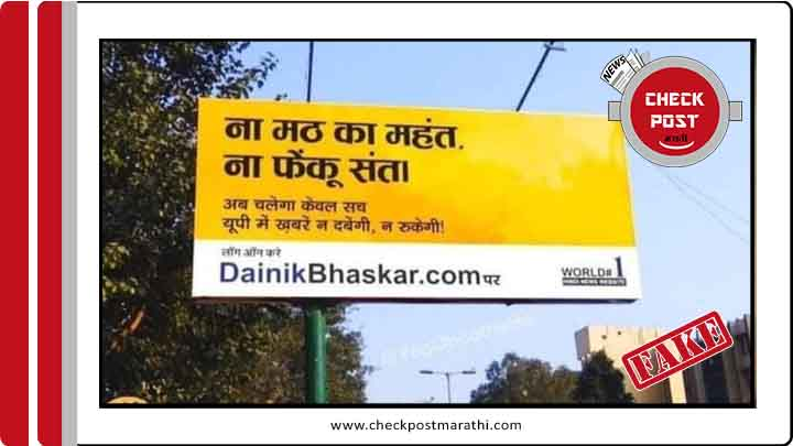 Dainik Bhaskar hording written na math ka mahant na feku sant is fake its the photoshop work check post marathi fact