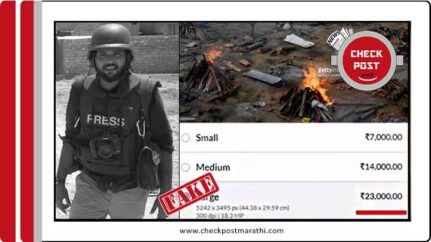 Danish Siddiqui sold cremation pics of india fake claims viral check post marathi fact