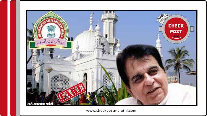 Dilip kumar donated property to waqf board claims are fake check post marathi fact
