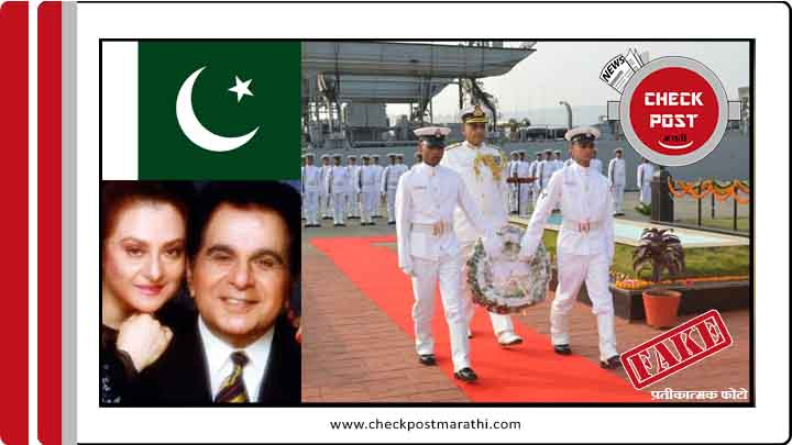 Dilip kumar pakistani agent did corruption in navy martyer widow fund claims are fake check post marathi fact