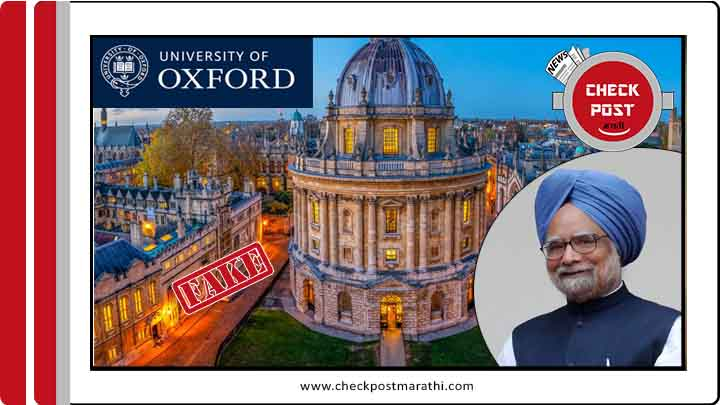 Dr Manmohan Singh Scholarship in oxford university claims are fake check post marathi