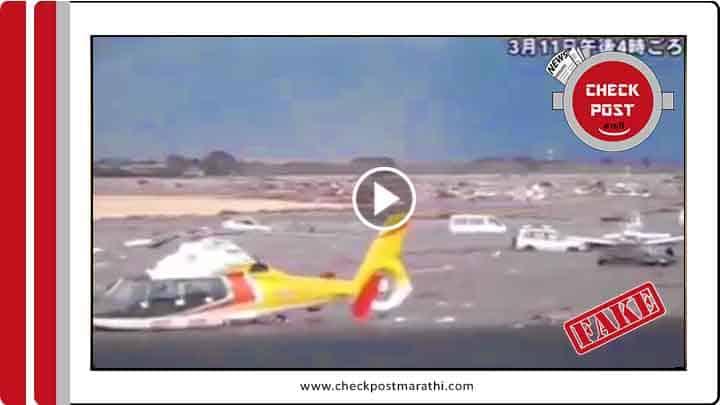 Japan Tsunami video been viral as china flood check post marathi fact