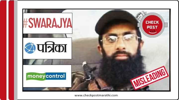 Media used ISIS terrorist's pic to show kashmir encountered terrorist check post marathi fact
