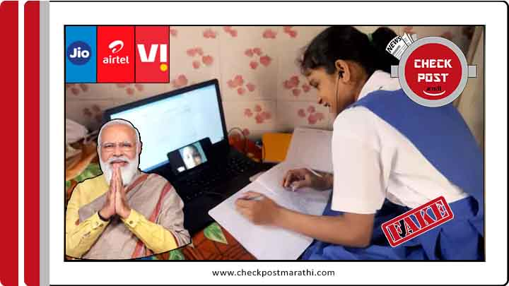 Modi government providing free recharge to students for online classes check post marathi fact