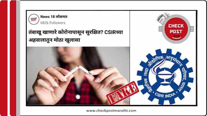 News 18 lokmat news about CSIR report on nicotine consumers are less vulnurable for corona virus is fake check post marathi