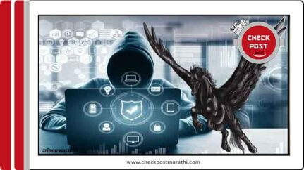 Pegasus spyware spying on indian politicians and journaists checkpost marathi fact file