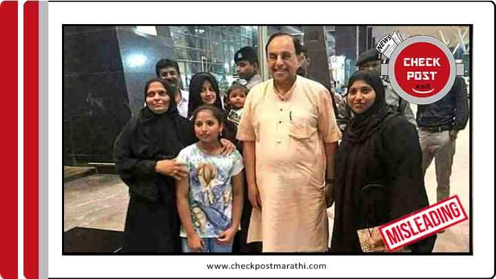 Subramanian Swami with muslim daughter and grand daughter viral claims are misleading check post marathi