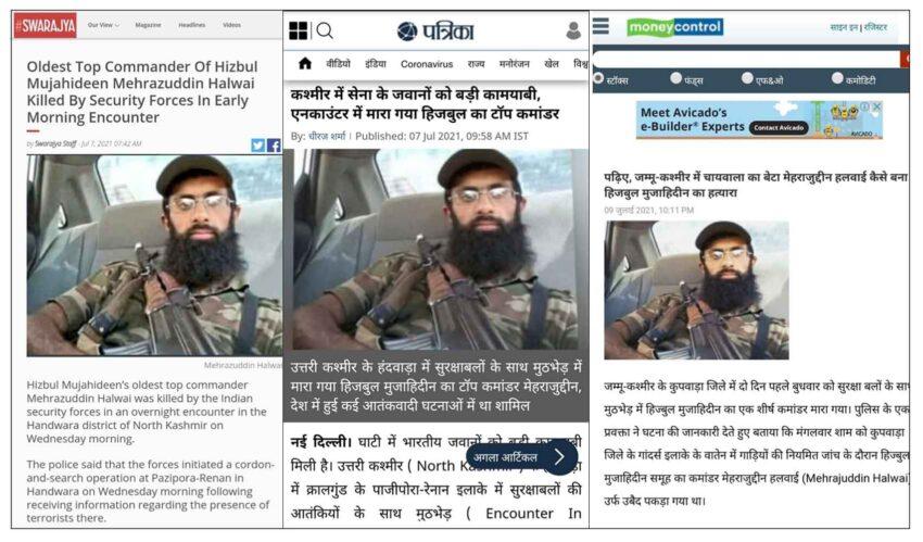 Swarajy Patrika and Money Control used ISIS terrorist's photo to show kashmiri terrorist meharajuddin check post marathi fact