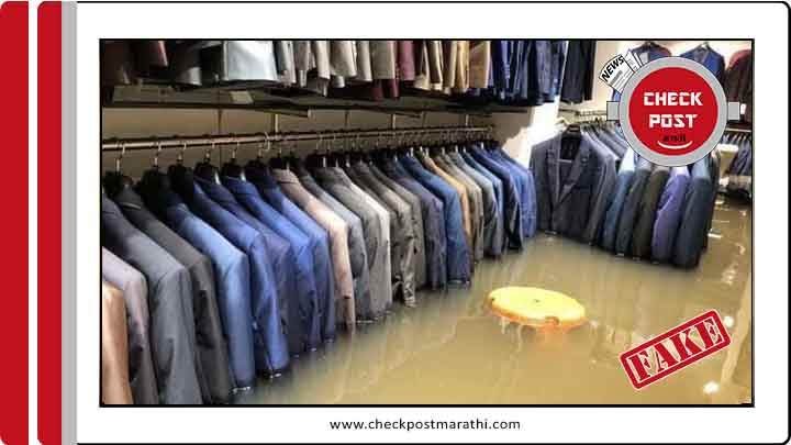 This is not a mumbai cloth centre pic check post marathi fact
